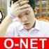 !!  O-NET ..56 ( )