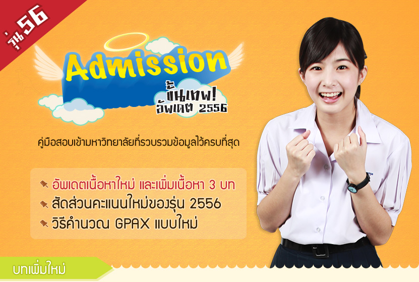 admission ! 2556, 56, ,  GPAX
