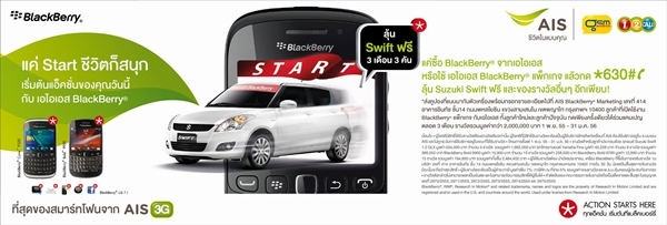  :: AIS BlackBerry !  Suzuki Swift 3 