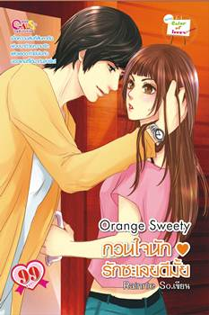 �硴մͷ��� :: Orange Sweety �ǹ㨹ѡ �ѡ����´�����