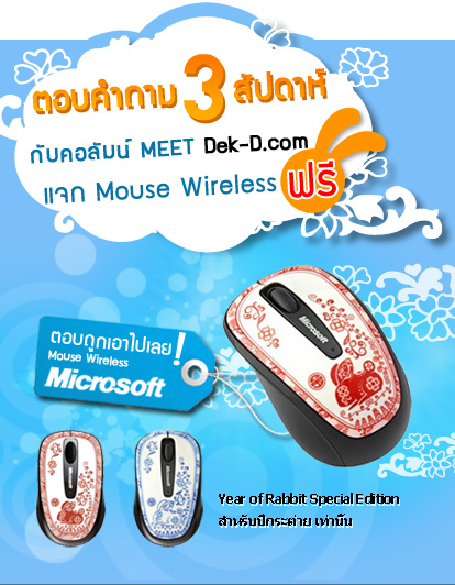 �ͺ�Ӷ�� 3 �ѻ���� �Ѻ������� MEET Dek-D.com ᨡ Mouse Wireless ���!