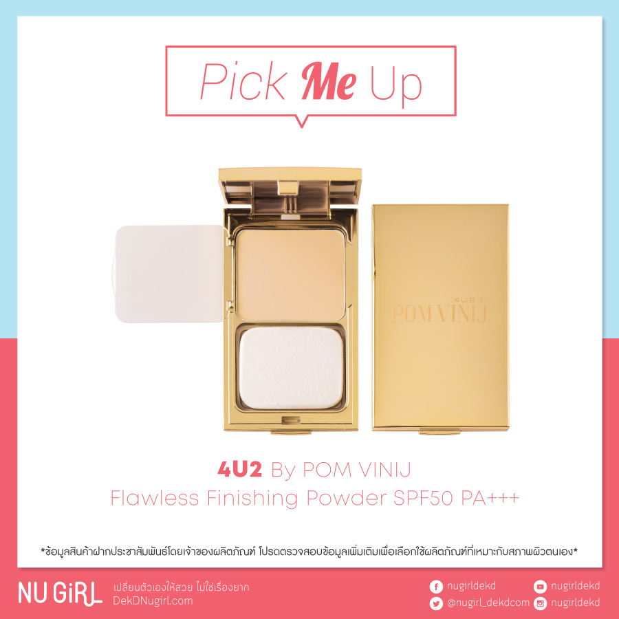 4U2 POM VINIJ Flawless Finishing Powder SPF50 PA+++